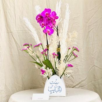 Sit Alhabyeb Vase