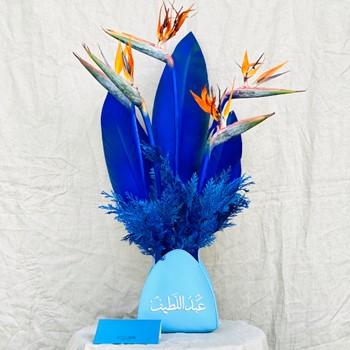 Abdulatif Vase