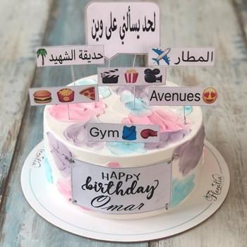 June Birthday Cake