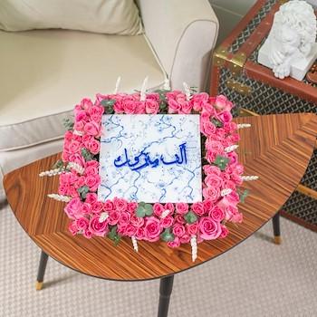 Mabrook Garden Blu
