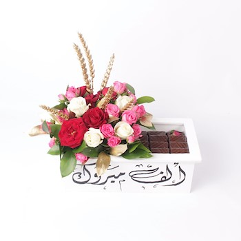 Rayah Flower