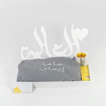 Alghalia Prayer Gift Set