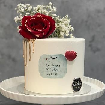 Al Um Cake