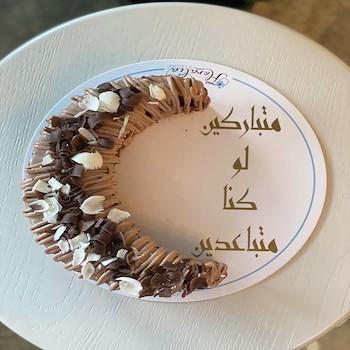 Hilal Ramadan Cake