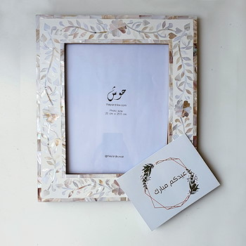 Arabesque White Frame 2
