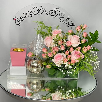 Flower Eid