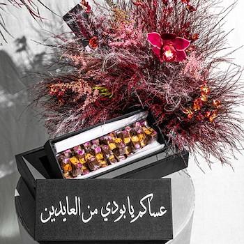 Eid Trifern Tray