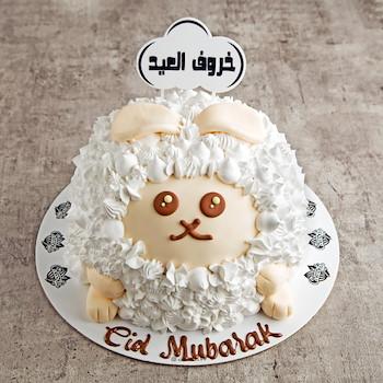 Sheepo Al-Eid Cake