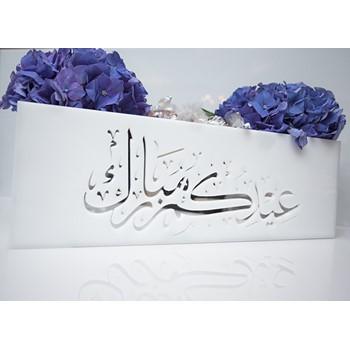 Eid Mubarak Gift Box