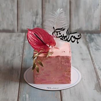 Cake Cube I